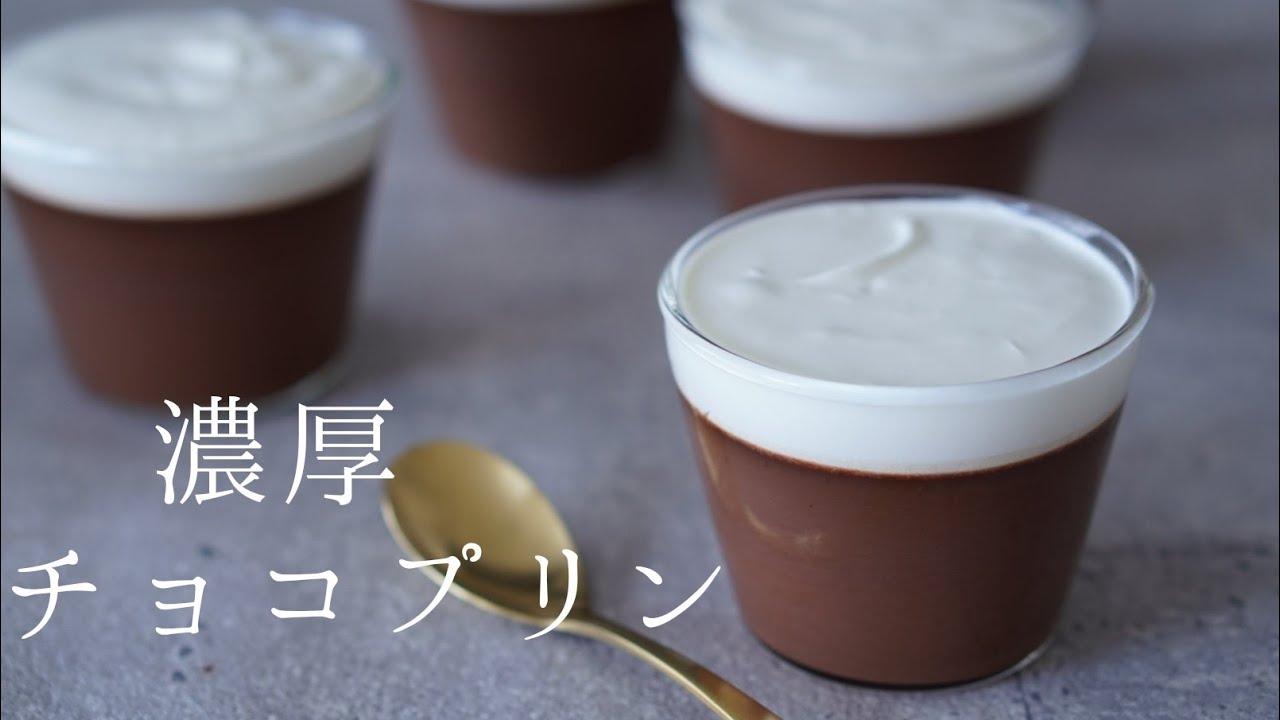 濃厚チョコレートプリン