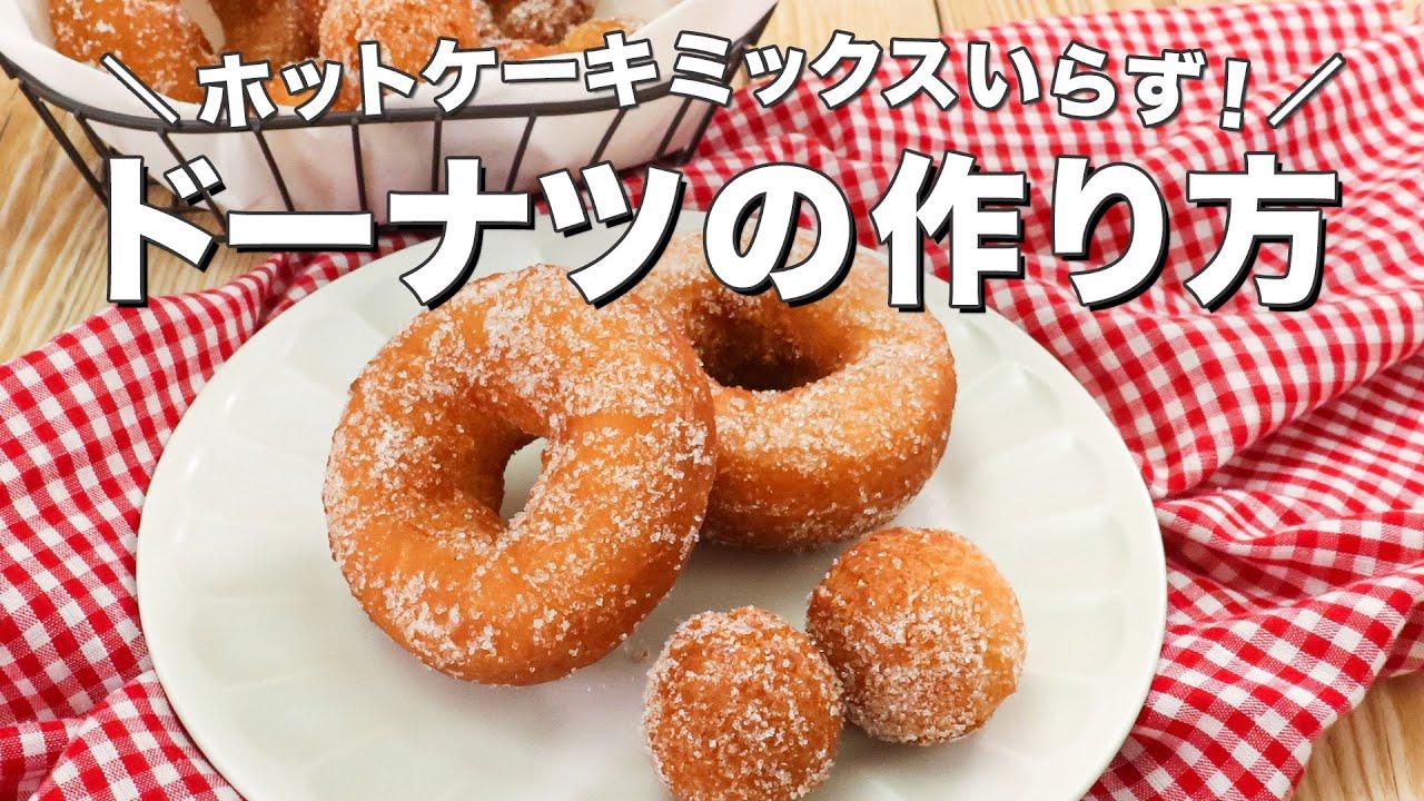 『ドーナツ』【きょうの料理】のアレンジレシピ